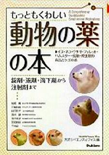 動物の薬の本