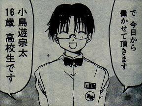 メガネの好青年