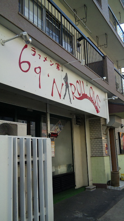 090520_144832ラーメン屋69N ROLL ONE(町田)