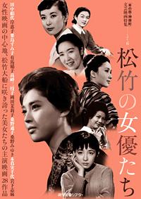 松竹の女優たち