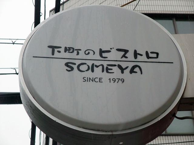 SOMEYA