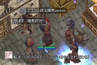 政治風 雑煮込み 成功!! Σ(゚Д゚;)w?