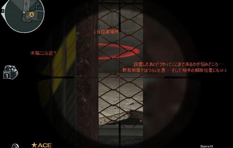 木箱狙撃できNEEEEEE!!!