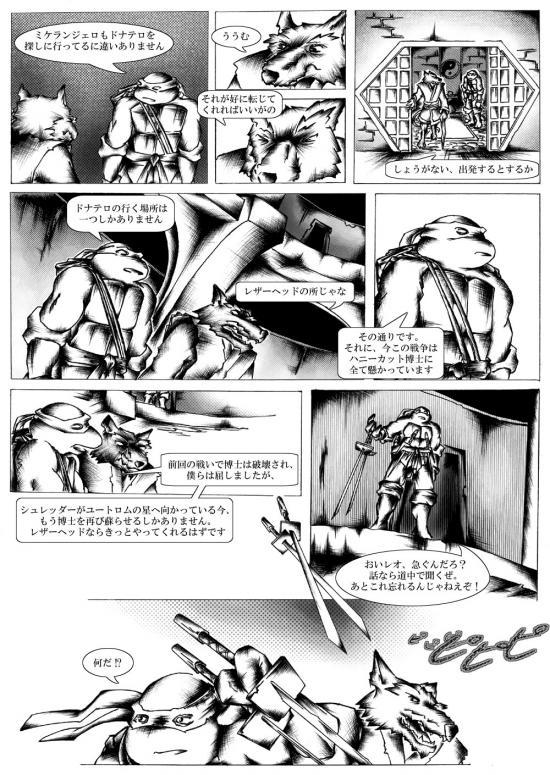 Jap_TMNT-SaiNW-#01-p11