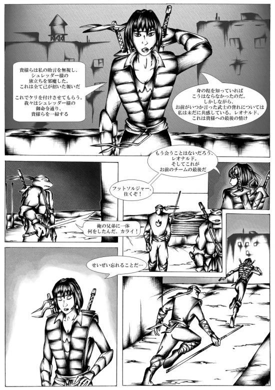 Jap_TMNT-SaiNW-#01-p23