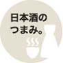 日本酒アイコンリンク