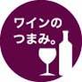 ワインアイコンリンク
