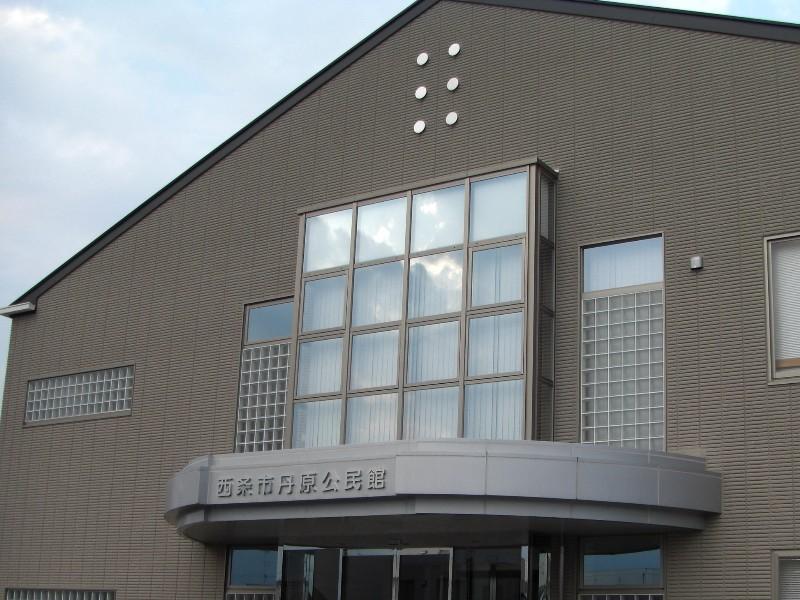 丹原公民館