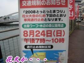 080822の映像 077_u320