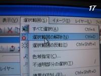 20080826 の映像 051m