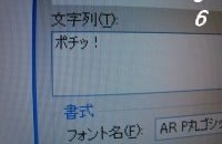 文字入れの説明 008_u200