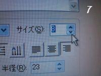 文字入れの説明 009_u200