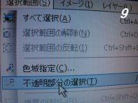 文字入れの説明 017_u200