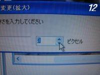 文字入れの説明 022_u200