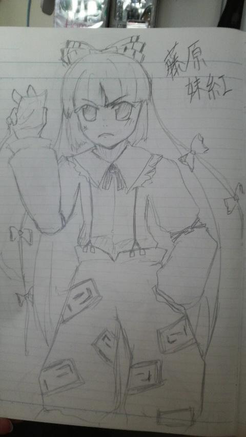 藤原妹紅1