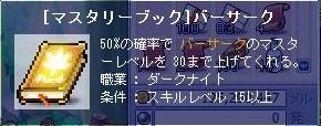 Maple0000917 (4)