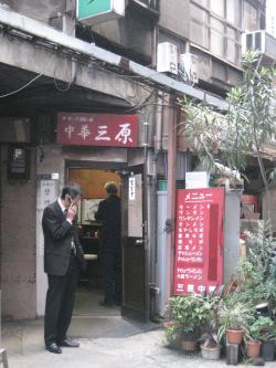 中華三原2