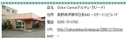 Dolce Carina(ドルチェ・カリーナ)