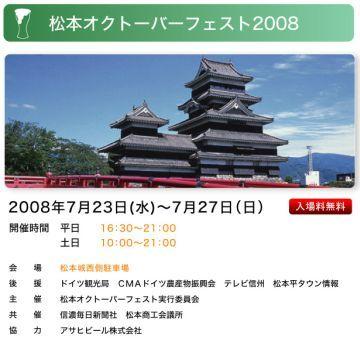 松本オクトーバーフェスト2008