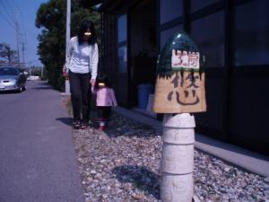 090927長谷川工房「悠」1
