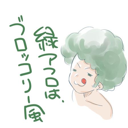 緑アフロはブロッコリー