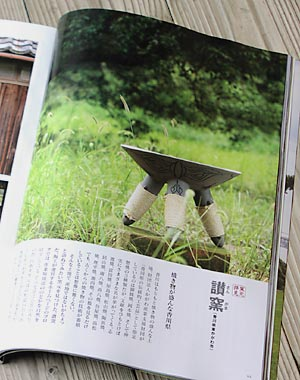 雑誌紹介記事1