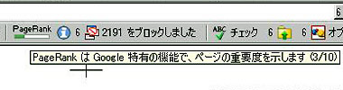 google PageRank2
