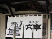 麺工房「六車」1