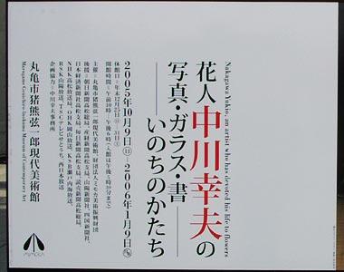中川幸夫展1