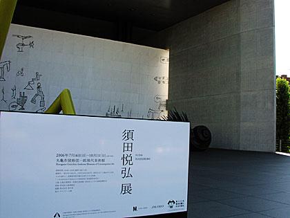 須田悦弘展1