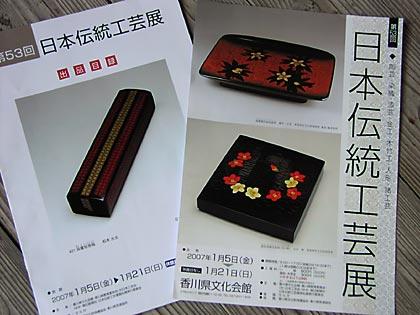 日本伝統工芸展1