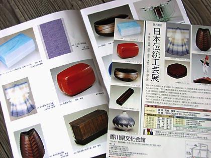 日本伝統工芸展2