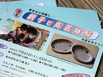 親子で陶芸体験2007