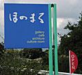 07ほのまる展会場風景2
