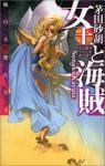 暁の天使たち5