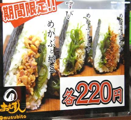 めかぶと納豆