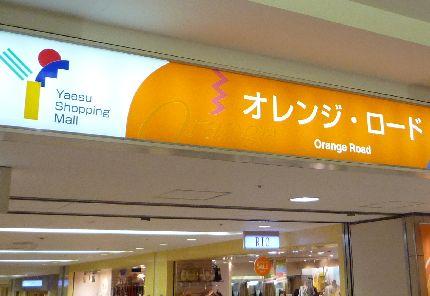 オレンジろーど