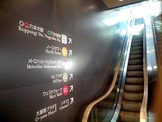 ヒルズ道(5)
