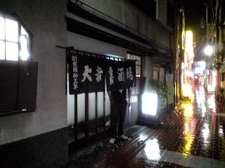 斉藤酒場(店外観)