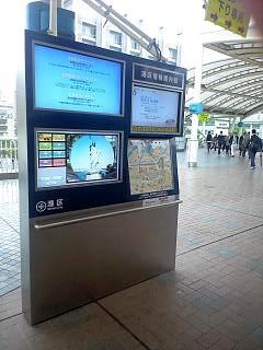 田町駅看板