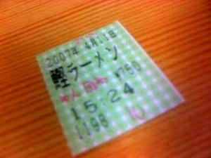 たけちゃん(トレイ)