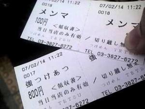 TETSU(食券)