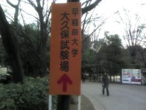 早稲田理工受験の看板