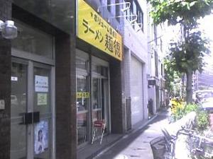 牛たん太郎(牛たん3)