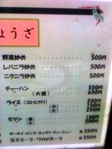 亀戸餃子両国(メニュー1)