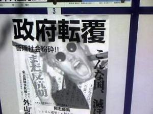 外山恒一ポスター