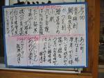 徳多和良(2月7日のメニュー)