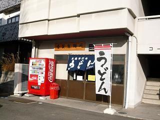 斉賀製麺所(お店外観)