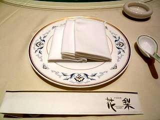 花梨(お皿とナプキン)