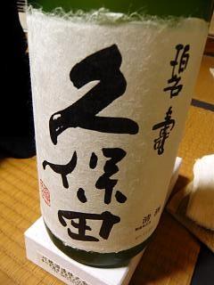 久保田碧壽
